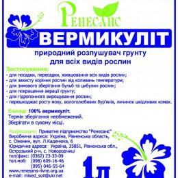Вермикуліт 1л Ренесанс
