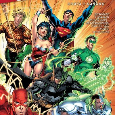 Лига Справедливости. Книга 1. «Начало»