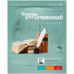 тетрадь А5 48л для сочинений