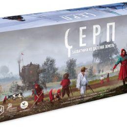 Crowd Games: Серп. Захватчики из далеких земель