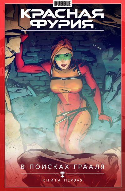 BUBBLE: Красная фурия 1