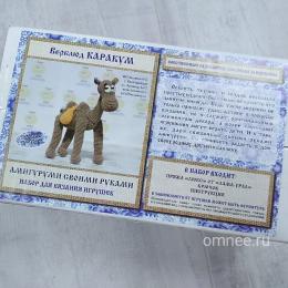 Набор для вязания игрушки, верблюд Каракум 17х16 см