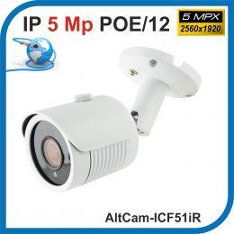 AltCam ICF51IR. POE/12.(Металл/Белая). 1920P. 5Mpx. Камера видеонаблюдения.