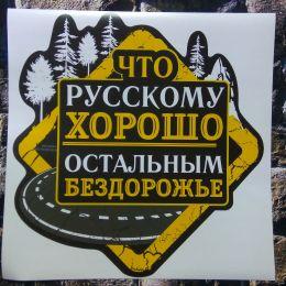 """Наклейка на авто """"Бездорожье"""" 20х20см"""