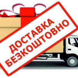 Безкоштовна доставка + ПОДАРУНКИ !