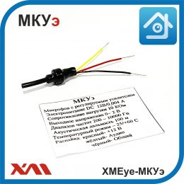 XMEye-МКУэ. Трехпроводной. DC 12В/0,004А. Дальность 100м.