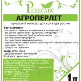 Агроперліт 1л Ренесанс