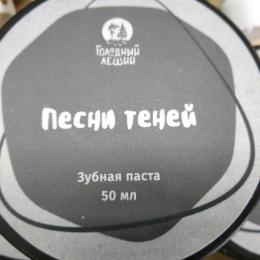 "Зубная паста ГЛ ""Песни Теней"" 50 мл БАНОЧКА"