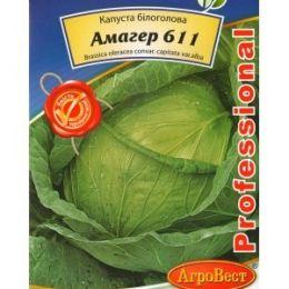 Капуста Амагер 611 (2гр.) (Номер партії: 9011)