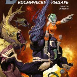 Marvel: Веном космический рыцарь том 1. Агент Космоса