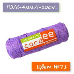 Шнур Cordee, ПЭ4 мм, цв.:71 фиолетовый