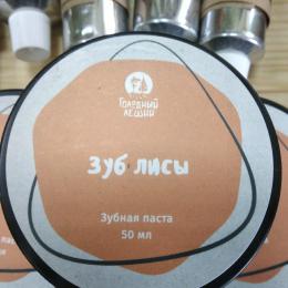 """Зубная паста ГЛ """"Зуб лисы"""" 50 мл БАНОЧКА"""