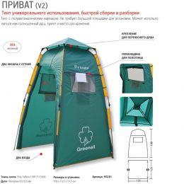 Палатка Приват V2, зеленый
