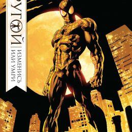 Marvel: Человек-Паук. Другой. Изменись или умри