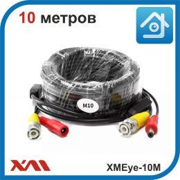 XMEye-10М. Готовый кабель для камер видеонаблюдения.