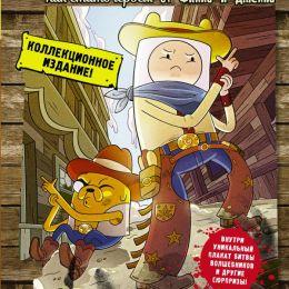 Adventure Time: Как стать героем от Финна