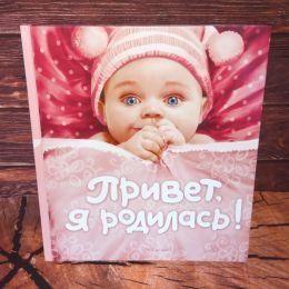 Альбом на клей для новорожденного 23х27см