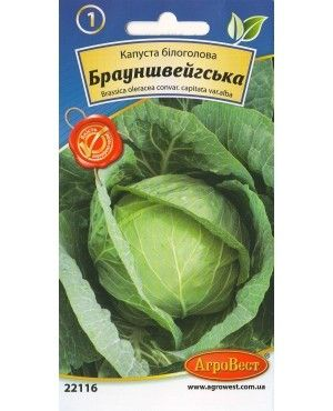 Капуста Брауншвейська (2г) (Номер партії: 1179)
