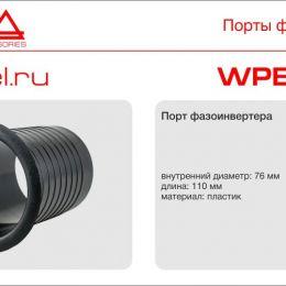 Aura WPB-1076 цена за 1шт
