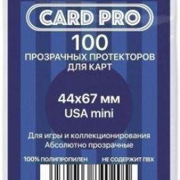 Прозрачные протекторы Card-Pro USA mini для настольных игр (100 шт.) 44x67 мм