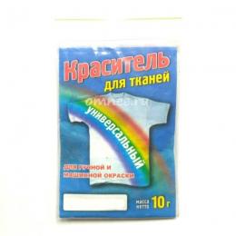Краситель красный для ткани универсальный, 10 гр.