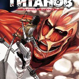 Атака Титанов Том 1