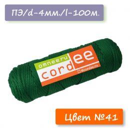 Шнур Cordee, ПЭ4 мм, цв.:41 т.зелёный