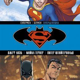 Супермен / Бэтмен. Супердевушка. Том 2