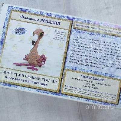 Набор для вязания игрушки, фламинго Розалия 23х12 см