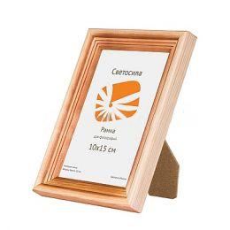 Рамка для фотографий из сосны 10х15 см Светосила