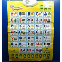Интерактивный плакат говорящий букваренок 7002