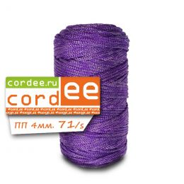 Шнур Cordee (~150 м!!) с серебряным люрексом, ПП4 мм, цв.: фиолетовый