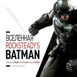 Энциклопедия вселеная Rocksteady`s Batman