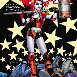 DC: Харли Квин. Книга 1 Красотка в городе