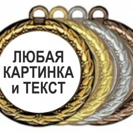 Медаль для сублимации 70мм