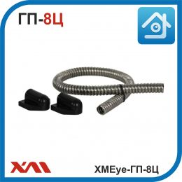 XMEye-ГП-8Ц. Гибкий переход. Диаметр 8мм.