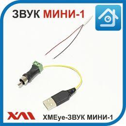 XMEye-ЗВУК МИНИ-1. Двухпроводной микрофон. DC 5В/0,005. Дальность 20м.