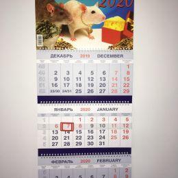 Квартальный календарь 2020г.