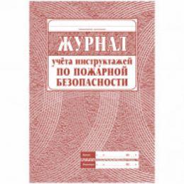 Журнал учёта инструктажа по пожарной безопасности А4, 34л. на скрепке, блок газетка