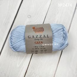 Gazzal giza 2474 (зимнее небо), мерс. хлопок 100%, 50 гр.125 м.