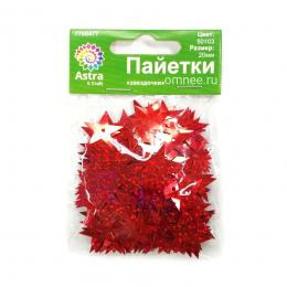 Пайетки звёздочки 2 см., цв.:красный, уп.10 гр.