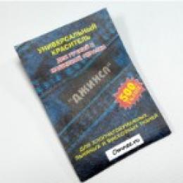Краситель для ткани универсальный ''Джинса'', 10 гр., цв.: оливковый