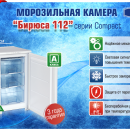 Морозильник Бирюса -112