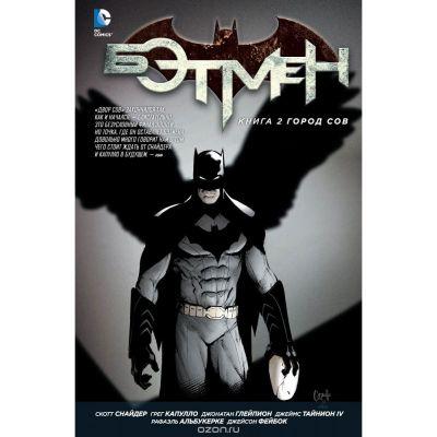 DC: Бэтмен. Книга 2 Город Сов