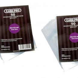 Прозрачные протекторы Card-Pro PREMIUM Dixit Size для настольных игр 82x123 мм