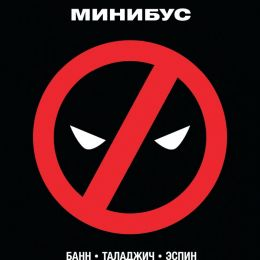 Marvel: Дэдпул: Минибус