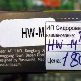Испаритель Russian Fit HW-M 0.15ohm для Бака iJust 3/Ello Series