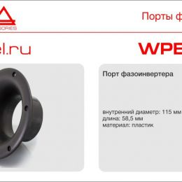 Aura WPB-1115 цена за 1шт