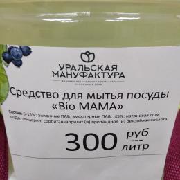 """Средство для мытья посуды на розлив """"Bio MAMA"""""""