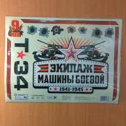 "Набор наклеек на авто ""9 мая: Экипаж машины боевой"" 40х66см"
